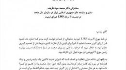 متن کامل سخنرانی ظریف در شورای امنیت که سفیر انگلیس خواستار تدریس آن برای دیپلمات ها شد