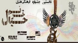 فراخوان اولین جشنواره فرهنگی هنری ترنم خیال منتشر شد