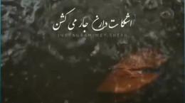 کلیپ عاشقانه باران پاییزی با صدای شادمهر عقیلی