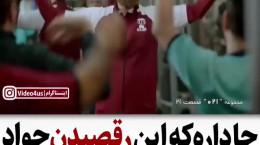 کلیپ رقصیدن جواد رضویان با آهنگ بهنام بانی