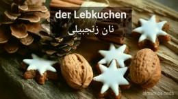 ویدیو تبریک کریسمس به آلمانی