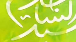 کلیپ ولادت امام سجاد برای وضعیت واتساپ