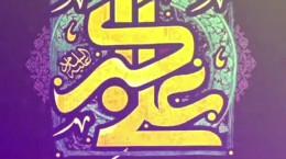 کلیپ بسیار زیبای ولادت حضرت علی اکبر و روز جوان