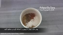 آموزش طرز تهیه شیرینی فوق العاده خوشمزه قطاب اصیل ایرانی