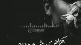 موزیک ویدیو عاشقانه جدید رضا بهرام بنام آدم سابق