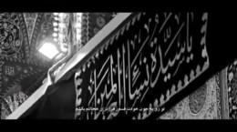 کلیپ مداحی شهادت حضرت زهرا (س) جدید _ فارسی