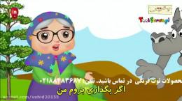 دانلود کارتون آموزشی ایرانی با آهنگ شاد