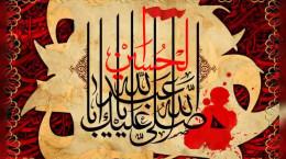 کلیپ تبریک ولادت سالار شهیدان، امام حسین علیه السلام و روز پاسدار