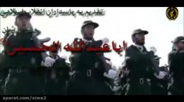 نماهنگ گردان با صدای حامد زمانی - روز پاسدار مبارک
