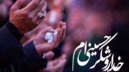 کلیپ تولد امام حسین (ع) برای وضعیت واتساپ