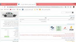 آموزش ثبت نام در سایت ایران خودرو