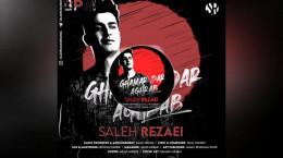 آهنگ جدید صالح رضایی قمر در عقرب