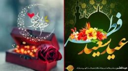 کلیپ تبریک پیشاپیش عید فطر برای وضعیت واتساپ و استوری اینستاگرام