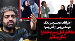 اعترافات پدر بابک خرمدین به قتل فرزندش