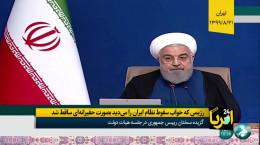 روحانی : آمریکا به سیاست ما نزدیک شود،شرایط جدیدی رخ خواهد داد