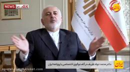 صحبت های ظریف درمورد ریاست جمهوری بایدن
