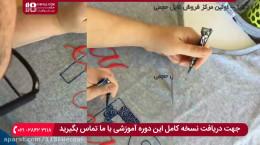 آموزش نقاشی و نوشتن حروف انگلیسی روی لباس