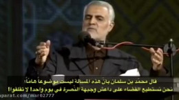 کلیپ سخنان سردار سلیمانی به پادشاه عربستان