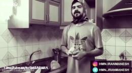 کلیپ طنز از هومن ایرانمنش