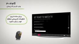 تنظیمات دیجیتال تلویزیون ال جی