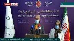 تزریق واکسن ایرانی کرونا در چه مرحله ای است