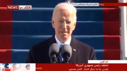 گزیده اولین سخنرانی جو بایدن به عنوان رئیس جمهور آمریکا