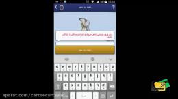 طریقه نصب همراه بانک ملی تصویری