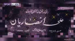 ویدیویی از سنگ مزار موقت علی انصاریان