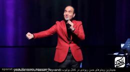 کنسرت خنده حسن ریوندی حمله خرچنگی