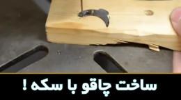 کلیپ برای آی جی تی وی igtv اینستاگرام ساخت چاقو با سکه