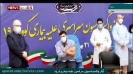 صحبت های فرزند وزیر بهداشت بعد از تزریق واکسن کرونا