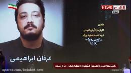 پوریا رحیمی سام برنده سیمرغ بهترین بازیگر مکمل مرد