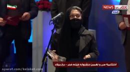 رویا افشار برنده سیمرغ بهترین بازیگر زن جشنوار فیلم فجر