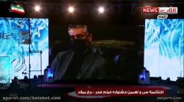 یادبود علی انصاریان در اختتامیه سی و نهمین جشنواره فیلم فجر