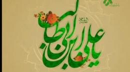 کلیپ تبریک ولادت حضرت علی (ع) برای وضعیت واتساپ