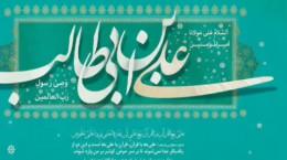 کلیپ تبریک ولادت حضرت علی (ع) برای استوری اینستاگرام