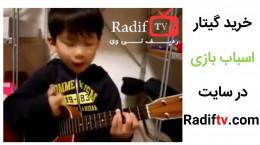آموزش زدن با گیتار کوچک اسباب بازی