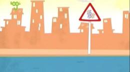 کارتون ترافیک این داستان علائم