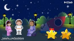 قصه کودکانه شب کوتاه تصویری شهر ستاره ای
