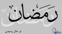کلیپ ادعیه رمضان برای وضعیت واتساپ