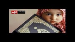 کلیپ آموزشی ماه رمضان برای بچه ها