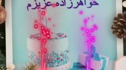 کلیپ تبریک تولد بچه خواهر