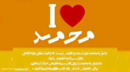 کلیپ تبریک تولد اسمی محمد