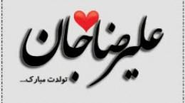 کلیپ تولد اسمی علیرضا