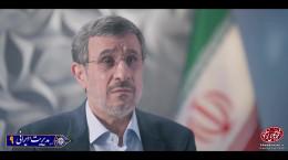 ساختار تصمیم گیری (بخش اول) محمود احمدی نژاد