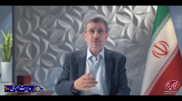 ساختار تصمیم گیری (بخش دوم) محمود احمدی نژاد