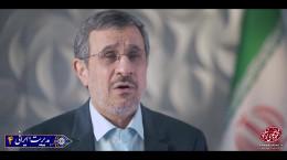 منابع طبیعی (بخش اول) محمود احمدی نژاد