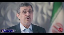 منابع طبیعی (بخش دوم) محمود احمدی نژاد