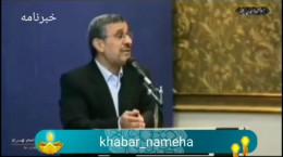 پاسخ احمدی نژاد به مصوبه و رفتارهای شورای نگهبان