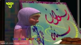 کلیپ عید فطر کودکانه